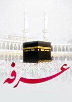 «عرفه» روز دعا و بندگی