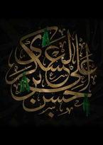 شهادت امام حسن عسکری(علیه السلام)