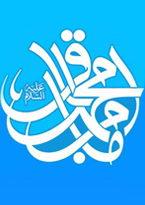 ولادت امام باقر(علیه السلام)