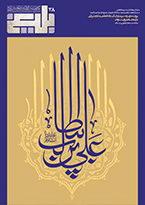 ماهنامه الکترونیکی خبری - تحلیلی بلیغ (سال چهارم - شماره سی و هشتم - اسفند 1397)