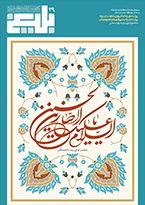 ماهنامه الکترونیکی خبری - تحلیلی بلیغ (سال پنجم - شماره سی و نهم - فروردین 1398)