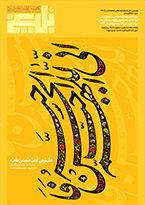 ماهنامه الکترونیکی خبری - تحلیلی بلیغ (سال پنجم - شماره چهلم - اردیبهشت 1398)