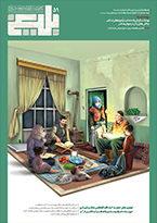 ماهنامه الکترونیکی خبری - تحلیلی بلیغ (سال ششم - شماره پنجاه و یکم - فروردین 1399)