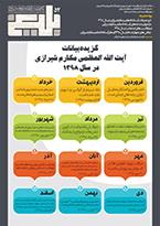 ماهنامه الکترونیکی خبری - تحلیلی بلیغ (سال ششم - شماره پنجاه و دوم - اردیبهشت 1399)