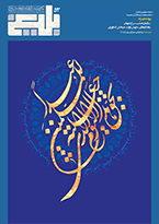 ماهنامه الکترونیکی خبری - تحلیلی بلیغ (سال ششم - شماره پنجاه و سوم - خرداد 1399)