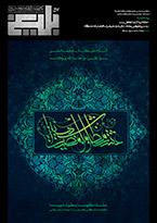 ماهنامه الکترونیکی خبری - تحلیلی بلیغ (سال ششم - شماره پنجاه و هفتم - مهر 1399)