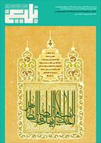 ماهنامه الکترونیکی خبری - تحلیلی بلیغ (سال ششم - شماره پنجاه و هشتم - آبان 1399)