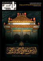 ماهنامه الکترونیکی خبری - تحلیلی بلیغ (سال ششم - شماره شصت و یکم - بهمن 1399)