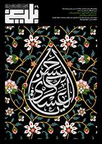 ماهنامه الکترونیکی خبری - تحلیلی بلیغ (سال هفتم - شماره شصت و نهم - مهر 1400)