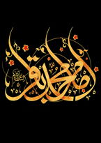 شهادت امام باقر(علیه السلام)