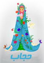 فرهنگ حجاب