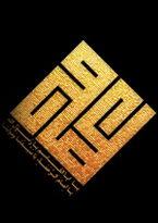 رحلت پیامبر اکرم(صلی الله علیه و آله و سلم)