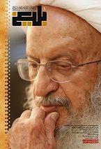 ماهنامه الکترونیکی خبری - تحلیلی بلیغ (سال اول - شماره اول - بهمن 1394)