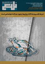 ماهنامه الکترونیکی خبری - تحلیلی بلیغ (سال دوم - شماره هفتم - مرداد 1395)
