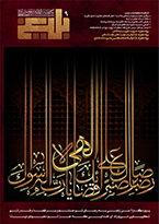 ماهنامه الکترونیکی خبری - تحلیلی بلیغ (سال دوم - شماره نهم - مهر 1395)