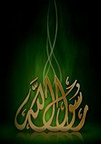 رحلت پیامبر اکرم(ص)