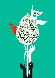اتحاد بین المسلمین