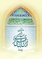 Imam 'Askarī ('a)