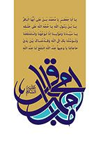 Imam Bāqir ('a)