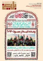 ماهنامه الکترونیکی خبری - تحلیلی بلیغ (سال سوم - شماره بیست و دوم - آبان 1396)
