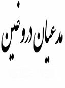 احمد الحسن و ادعای سفارت و «نیابت خاصه» از جانب امام دوازدهم(ع) در عصر غیبت کبری!