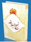 نسخه هاى نورانى سیر و سلوک در سنت معصومین
