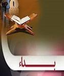 منشاء عقیده «بداء»، غلو شیعیان در شئون ائمه اهل بیت(علیهم السلام)!