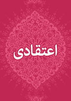 ملازمه تقیّه با دروغ و منافات آن با عصمت امامان اهل بیت(علیهم السلام)!