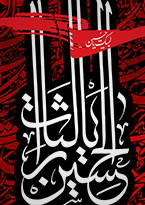 ETHICAL LESSONS FROM THE MOVEMENT OF ASHURA BY GRAND AYATOLLAH MAKAREM SHIRAZI