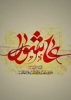 THE MANIFESTATION OF THE CULTURE OF 'SERVANTHOOD' IN THE EPIC OF ASHURA FROM THE VIEWPOINT OF GRAND AYATOLLAH MAKAREM SHIRAZI