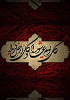 TEACHINGS AND MESSAGES FROM THE UPRISING OF ASHURA AS REFLECTED IN THE WORDS OF GRAND AYATOLLAH MAKAREM SHIRAZI