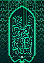 THE TEACHINGS OF THE INTELLECTUAL SCHOOL OF THOUGHT OF IMAM AL-BAQIR (ʿA) FROM THE VIEWPOINT OF GRAND AYATOLLAH MAKAREM SHIRAZI