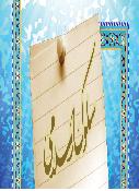 آئین سیر و سلوک در متون اسلامی