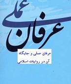 عرفان عملی و جایگاه آن در روایات اسلامی