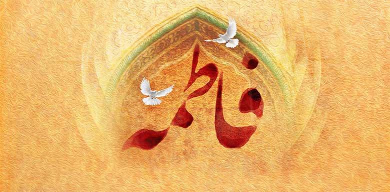 مقام ومنزلة السیدة الزهراء (علیها السلام)