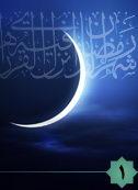تأملی در ماهیت و اهمیت ماه مبارک رمضان از منظر معظم له
