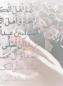 حقیقت و فلسفۀ عید سعید فطر از منظر معظم له