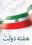بازخوانی مسئولیت ها و رسالت های دولت اسلامی از منظر معظم له