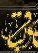 آموزه های خداشناسی در تعالیم امام باقر(علیه السلام) از منظر معظم له