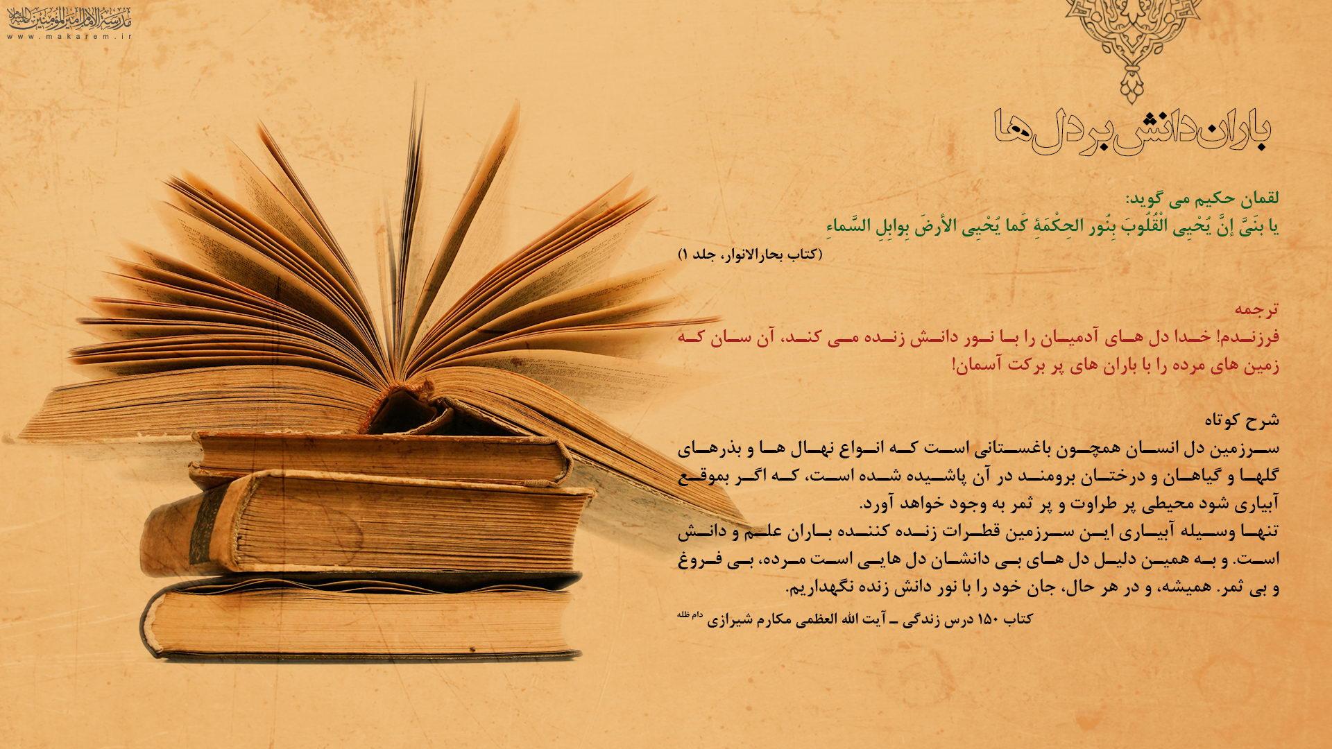 پند تصویر یکصد و پنجاه درس زندگی-مدرسه الامام امیر المومنین (ع)