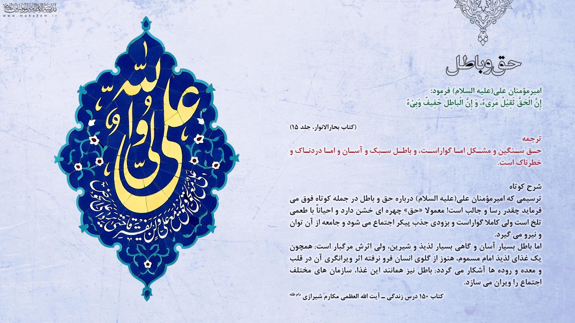 حق و باطل-مدرسه الامام امیر المومنین (ع)