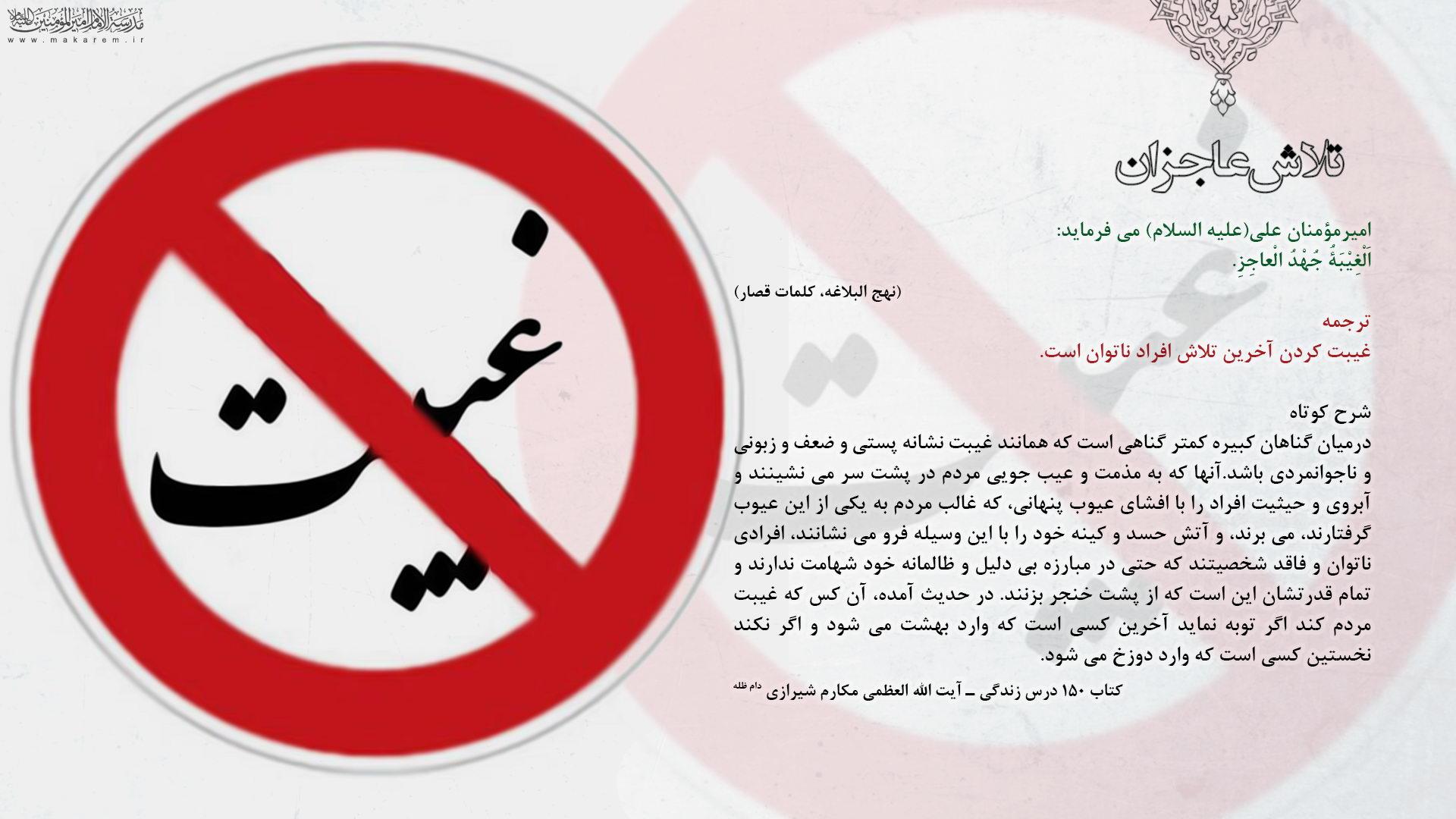 تلاش عاجزان-مدرسه الامام امیر المومنین (ع)