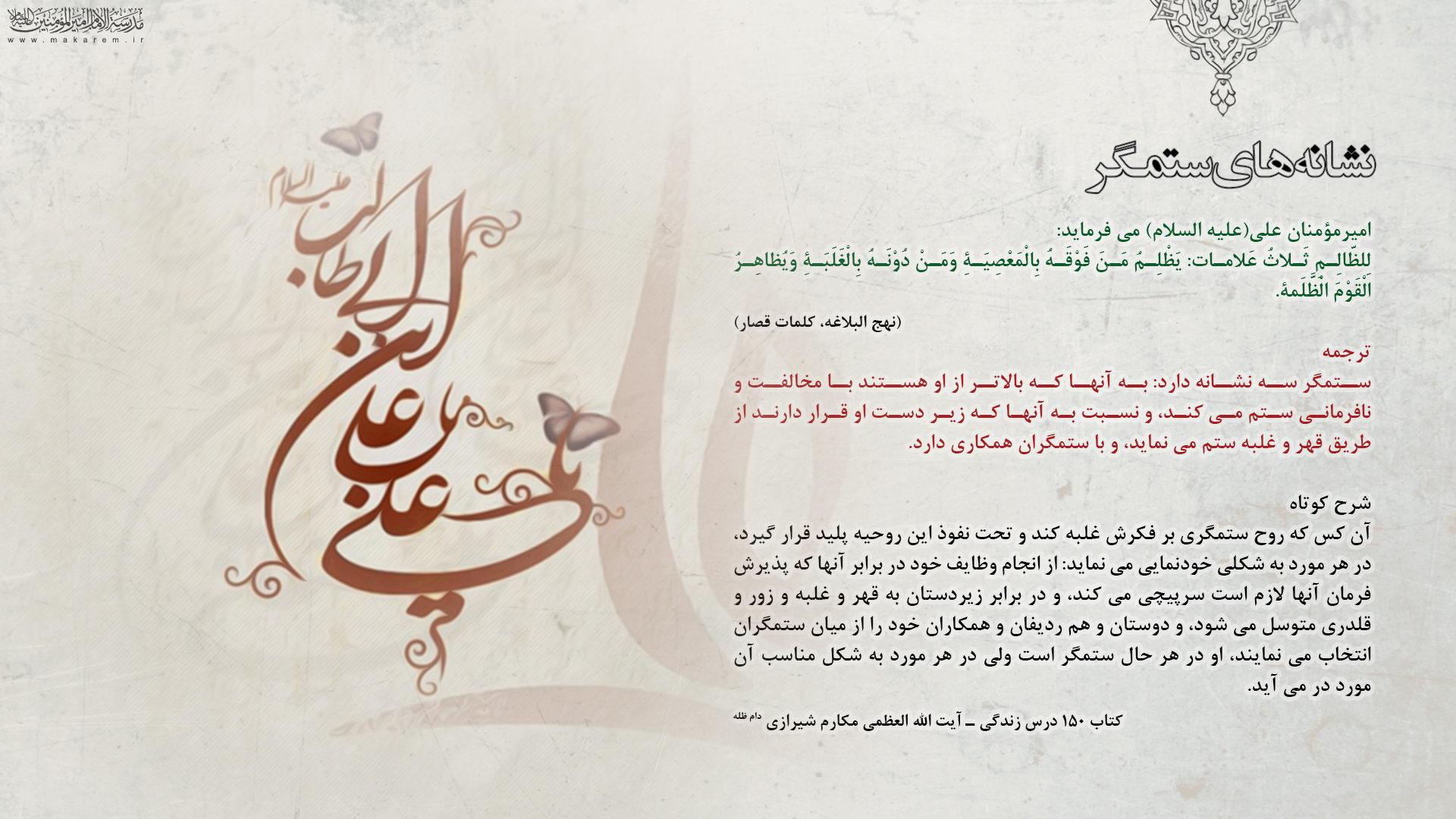 نشانه های ستمگر-مدرسه الامام امیر المومنین (ع)