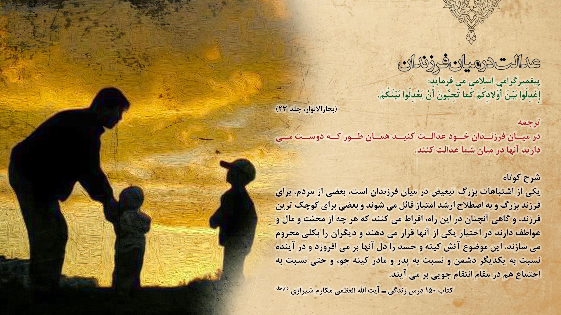 عدالت در میان فرزندان-مدرسه الامام امیر المومنین (ع)