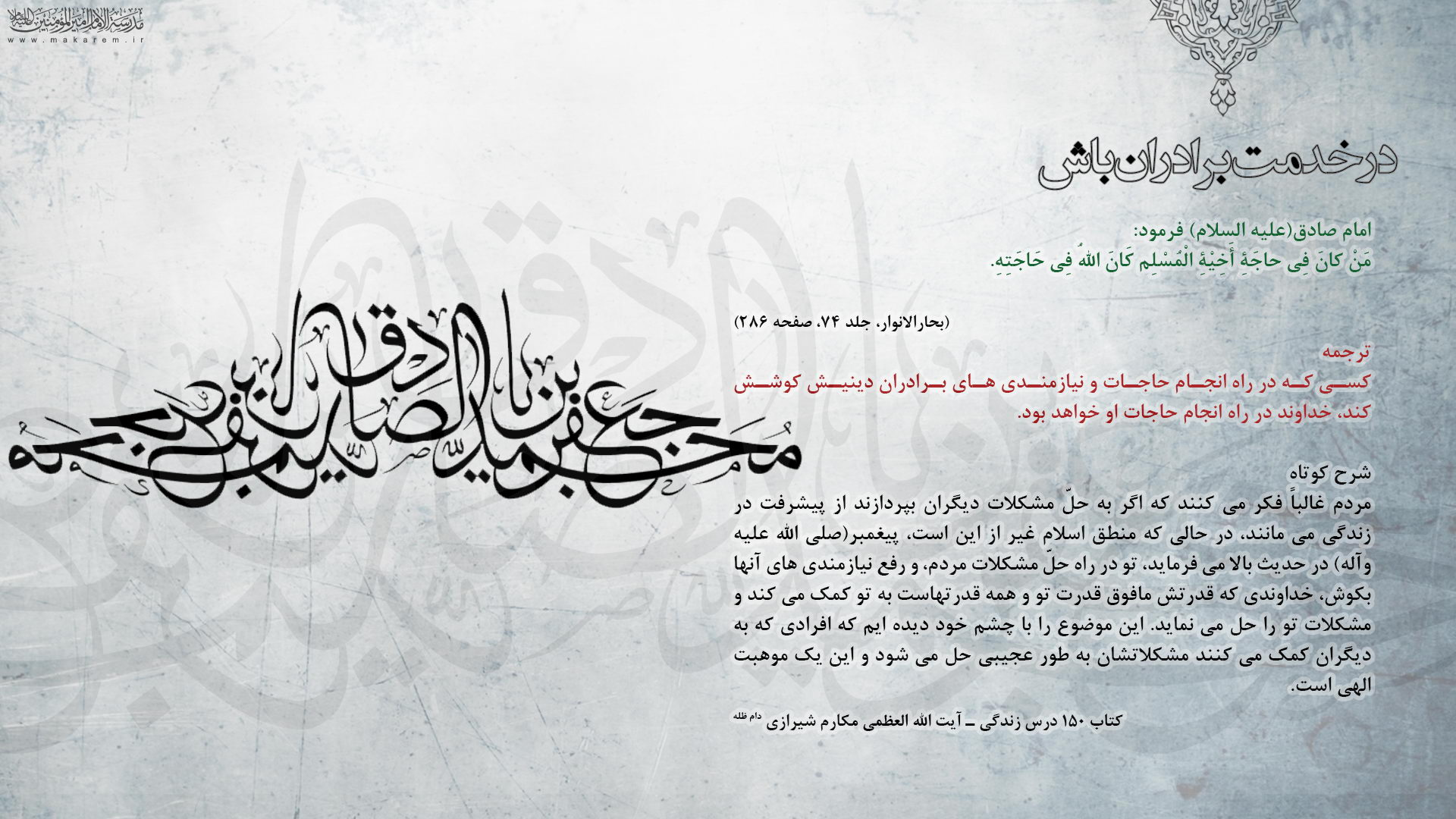 در خدمت برادران باش-مدرسه الامام امیر المومنین (ع)