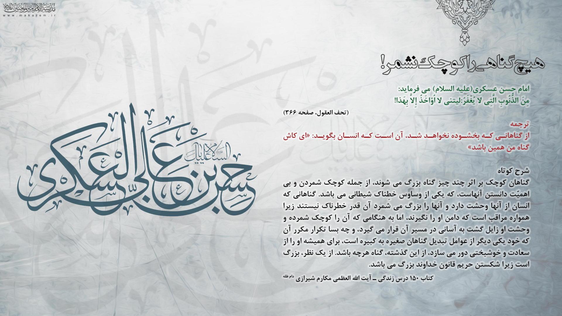 هیچ گناهی را کوچک نشمر!-مدرسه الامام امیر المومنین (ع)