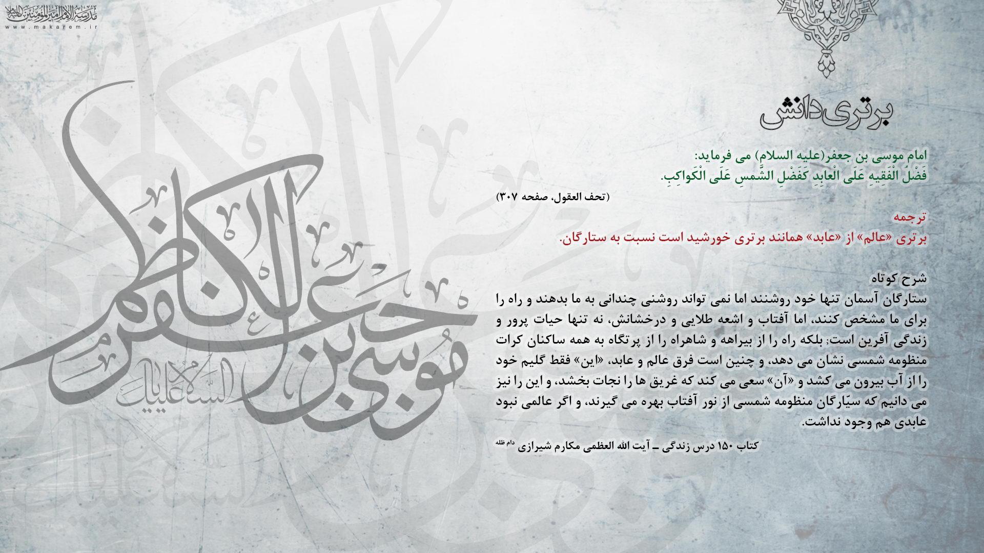 برتری دانش-مدرسه الامام امیر المومنین (ع)