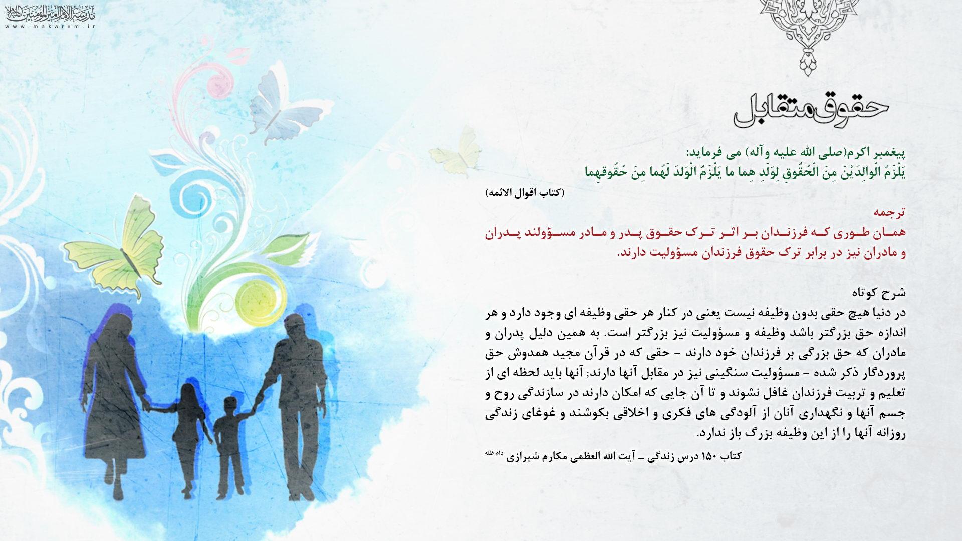 حقوق متقابل-مدرسه الامام امیر المومنین (ع)