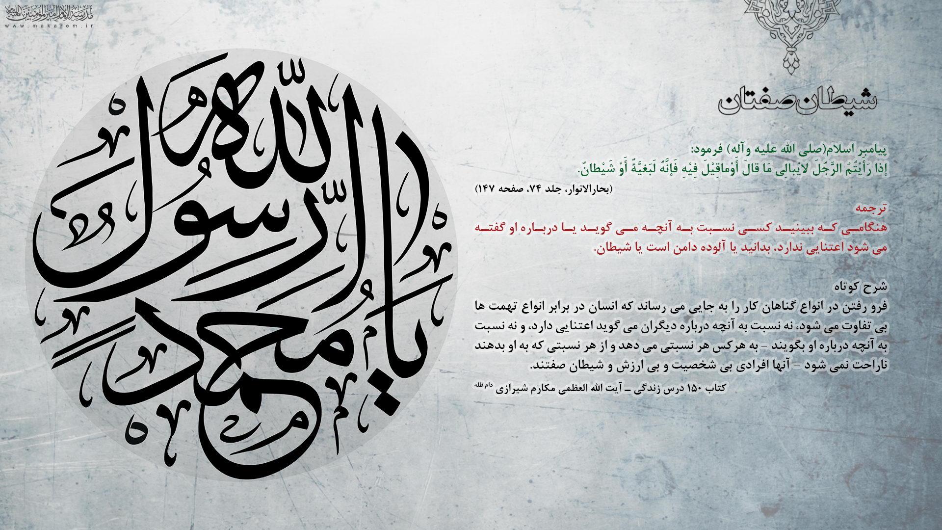 شیطان صفتان-مدرسه الامام امیر المومنین (ع)