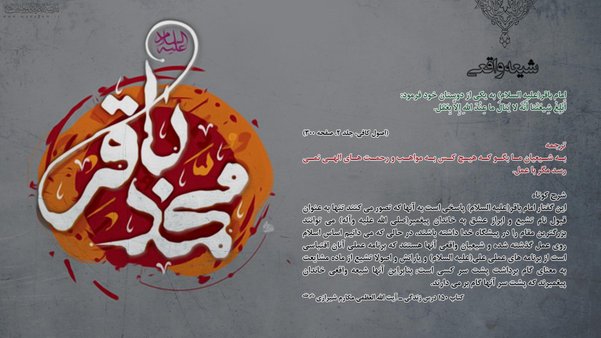 شیعه واقعی-مدرسه الامام امیر المومنین (ع)